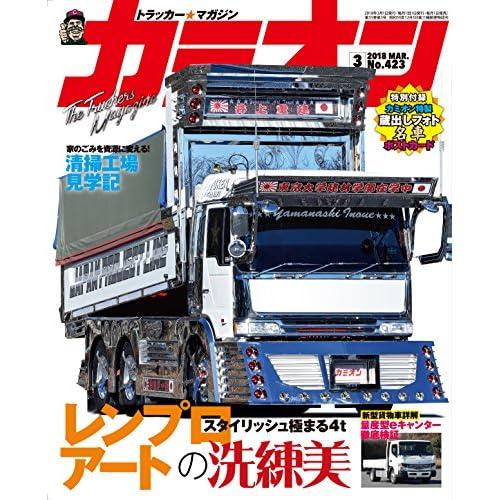 カミオン 2018年 3月号 No.423[雑誌]