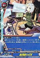 バディファイト S-UB01/0049 機空整備士の日常 (上) スーパーヒーロー大戦Ω 来たぞ!ボクらのコスモマン