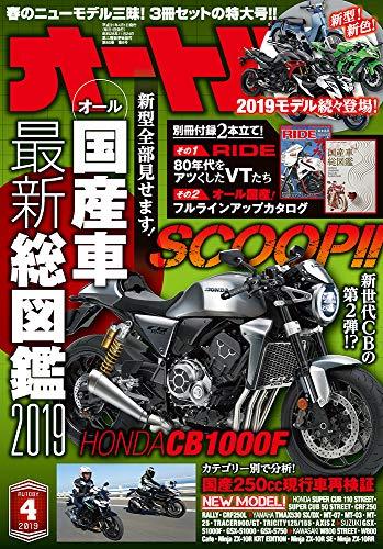 オートバイ 2019年4月号 [雑誌]