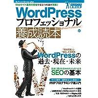 WordPress プロフェッショナル 養成読本 [Webサイト運用の現場で役立つ知識が満載!] Software Design plus