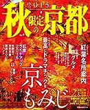 2015 秋限定の京都 (JTBのムック)