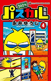 [永井ゆうじ]の100%パスカル先生(4) (てんとう虫コミックス)