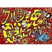 グループ魂の秩父ぱつんぱつんフェスティバル(雨) [DVD]