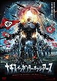 ナチス・イン・センター・オブ・ジ・アース[DVD]