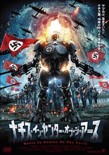 ナチス・イン・センター・オブ・ジ・アース [DVD]