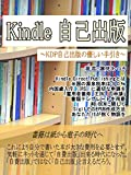 Kindle本自己出版-KDPの優しい手引き-