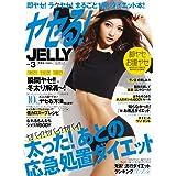 ヤセる!JELLY vol.3 (ぶんか社ムック)