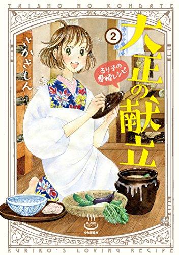 大正の献立 2―るり子の愛情レシピ (思い出食堂コミックス)