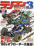 ラジコンマガジン CLASSIC Vol.3 (ヤエスメディアムック602) 画像