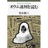 オウム裁判を読む (岩波ブックレット (No.408))
