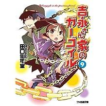 吉永さん家のガーゴイル9 (ファミ通文庫)