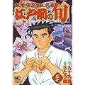 江戸前の旬 30―銀座柳寿司三代目 (ニチブンコミックス)