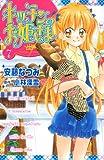 キッチンのお姫さま(7) (なかよしコミックス)