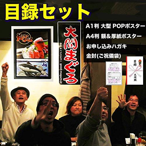 大間 の マグロ 目録15,000円コース (額入りポスターつき!!) ゴルフコンペ 二次会 イベントの景品に!