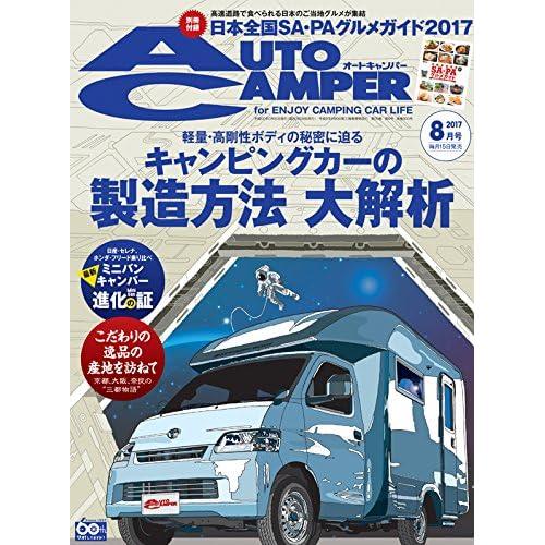 AUTO CAMPER (オートキャンパー) 2017年 8月号