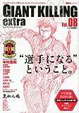ジャイアントキリング発サッカーエンターテインメントマガジン GIANT KILLING extra Vol.08 (講談社MOOK)