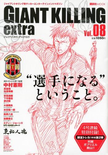 ジャイアントキリング発サッカーエンターテインメントマガジン GIANT KILLING extra Vol.08 (講談社 MOOK)
