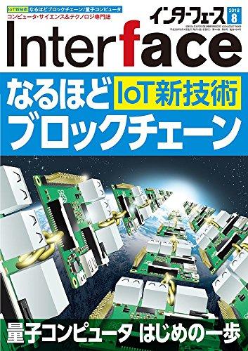 [画像:Interface(インターフェース) 2018年 08 月号]