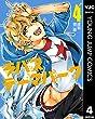 ラパス・テーマパーク 4 (ヤングジャンプコミックスDIGITAL)