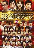 麻雀トライアスロン2015 雀豪決定戦 vol.2 [DVD]