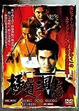 極道三国志 [DVD]