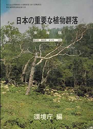 日本の重要な植物群落〈東海版〉岐阜県・静岡県・愛知県・三重県 (1979年)