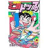 ミニ四トップ 第1巻 (てんとう虫コミックス)