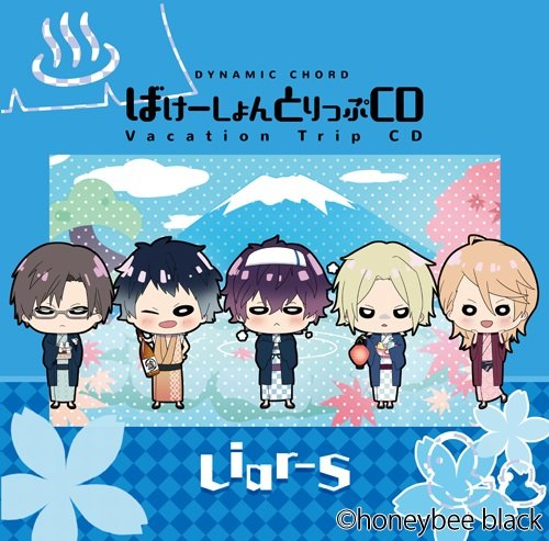 DYNAMIC CHORD Vacation Trip CD series Liar-Sの詳細を見る