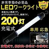 GOODGOODS LED スティックライト 充電式 200灯 作業灯 ワークライト フック マグネット付 吊り下げタイプ WL200