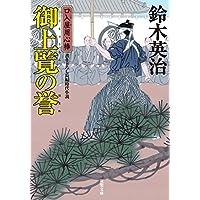 Amazon.co.jp: 鈴木 英治: 本