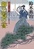 御上覧の誉-口入屋用心棒(37) (双葉文庫)