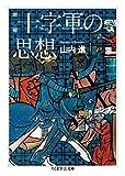 「増補 十字軍の思想 (ちくま学芸文庫)」販売ページヘ