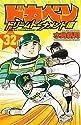 ドカベン ドリームトーナメント編(32): 少年チャンピオン・コミックス