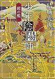 少年陰陽師 鏡の檻 (角川文庫)