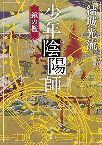 少年陰陽師 鏡の檻 (角川文庫)の詳細を見る