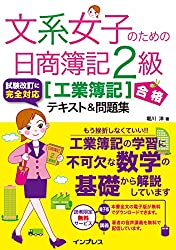 文系女子のための日商簿記2級[工業簿記]合格テキスト&問題集 文系女子シリーズ