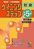ウイニングステップ 小学5年 社会 改訂新版<資料増補版> (ウイニングステップシリーズ)