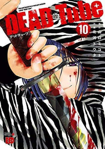 DEAD Tube ?デッドチューブ? 10 (チャンピオンREDコミックス)