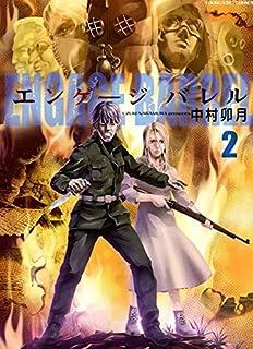 エンゲージバレル 2 (ヤングキングコミックス)