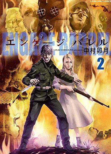 エンゲージバレル(2): YKコミックス