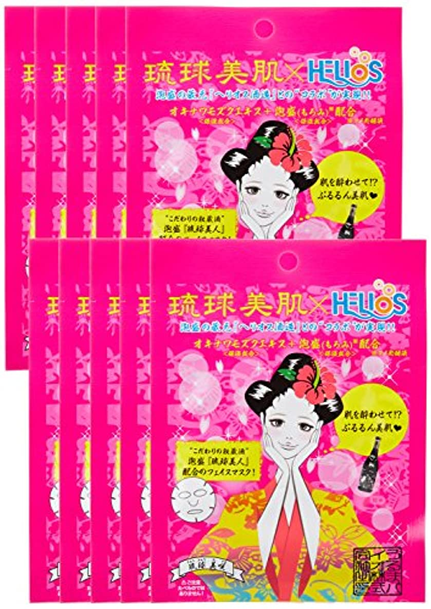 選ぶ福祉不規則な琉球美肌 フェイスマスクシート 泡盛(もろみ) 10枚セット