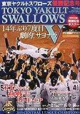 東京ヤクルトスワローズ優勝記念号 2015年 11/1 号 [雑誌]