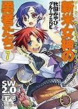 ソード・ワールド2.0リプレイ 新米女神の勇者たち7 (富士見ドラゴンブック)