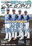 週刊ベースボール 2018年 2/26 号 [雑誌]