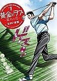 黄金のラフ2~草太の恋~(1) (ビッグコミックス)