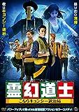 霊幻道士 こちらキョンシー退治局[DVD]