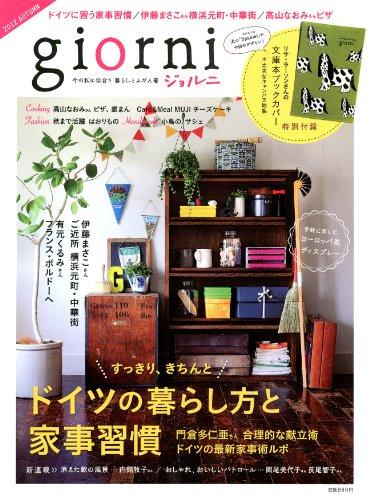 giorni 2012年 10月号 [雑誌]の詳細を見る