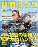 関西のつり 2012年 06月号 [雑誌]