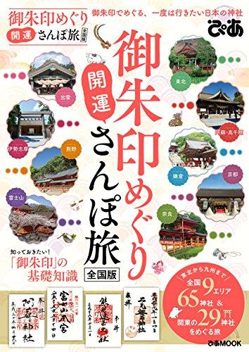 御朱印めぐり開運さんぽ旅 全国版 (ぴあMOOK)