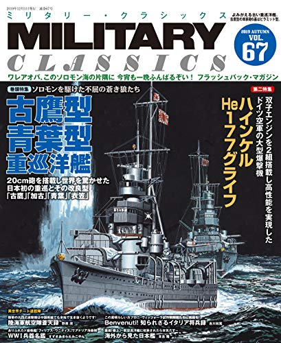 MILITARY CLASSICS (ミリタリー クラシックス) 2019年12月号